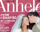 anhelo-japan-magazine-feature